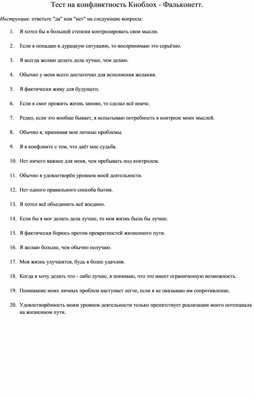 Тест на конфликтность Кноблох -