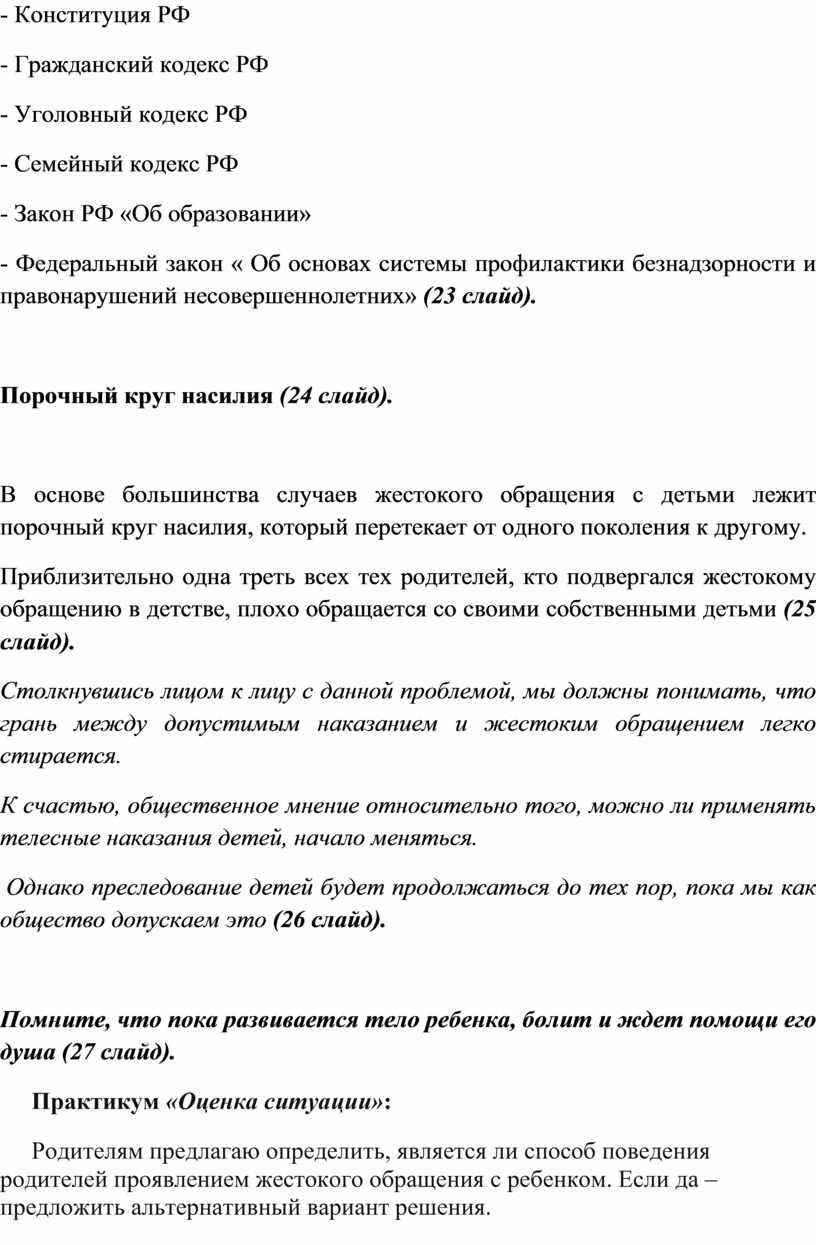 Конституция РФ - Гражданский кодекс