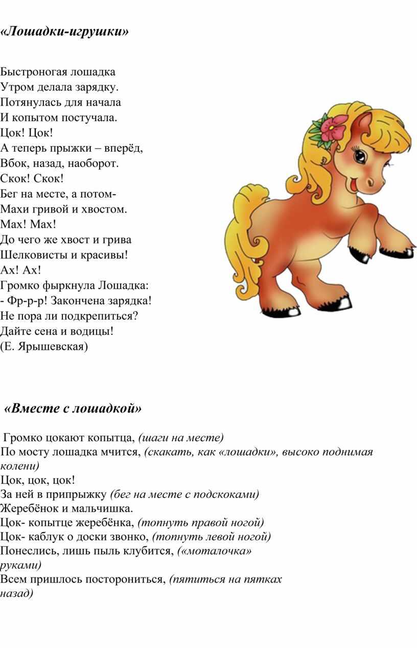 Лошадки-игрушки» Быстроногая лошадка