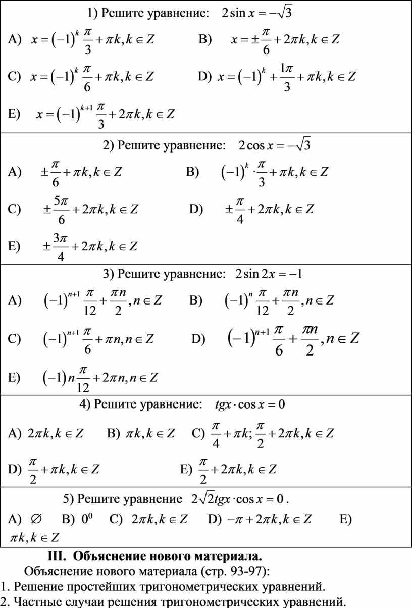 Решите уравнение: A )