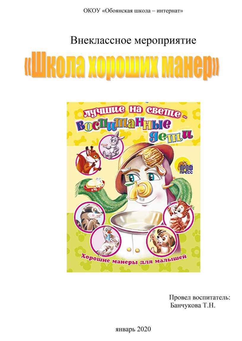 ОКОУ «Обоянская школа – интернат»