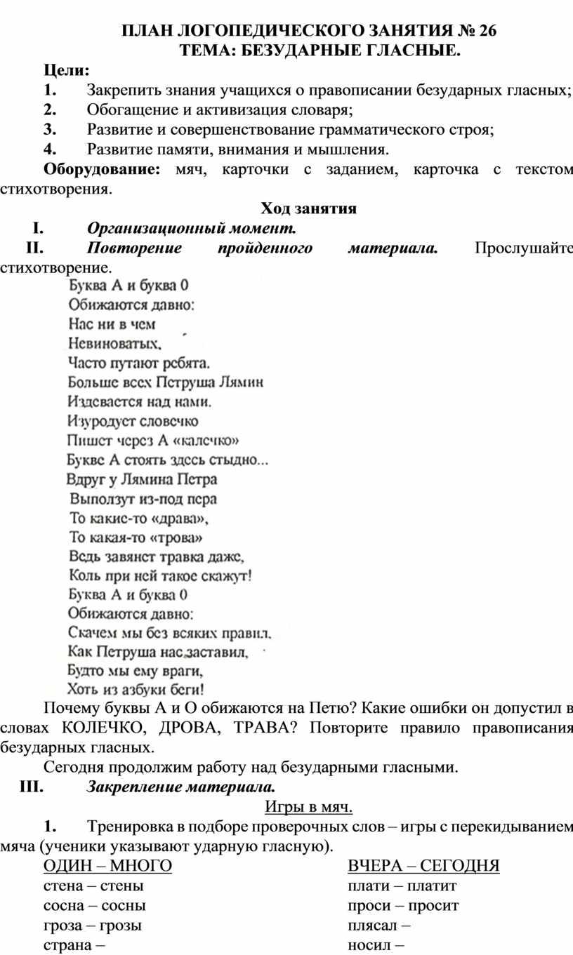 ПЛАН ЛОГОПЕДИЧЕСКОГО ЗАНЯТИЯ № 26