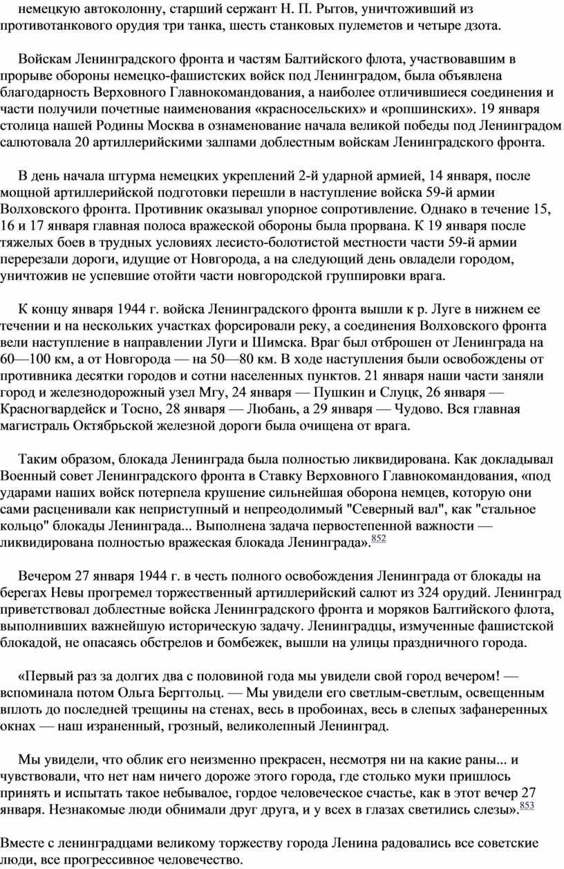 Н. П. Рытов, уничтоживший из противотанкового орудия три танка, шесть станковых пулеметов и четыре дзота