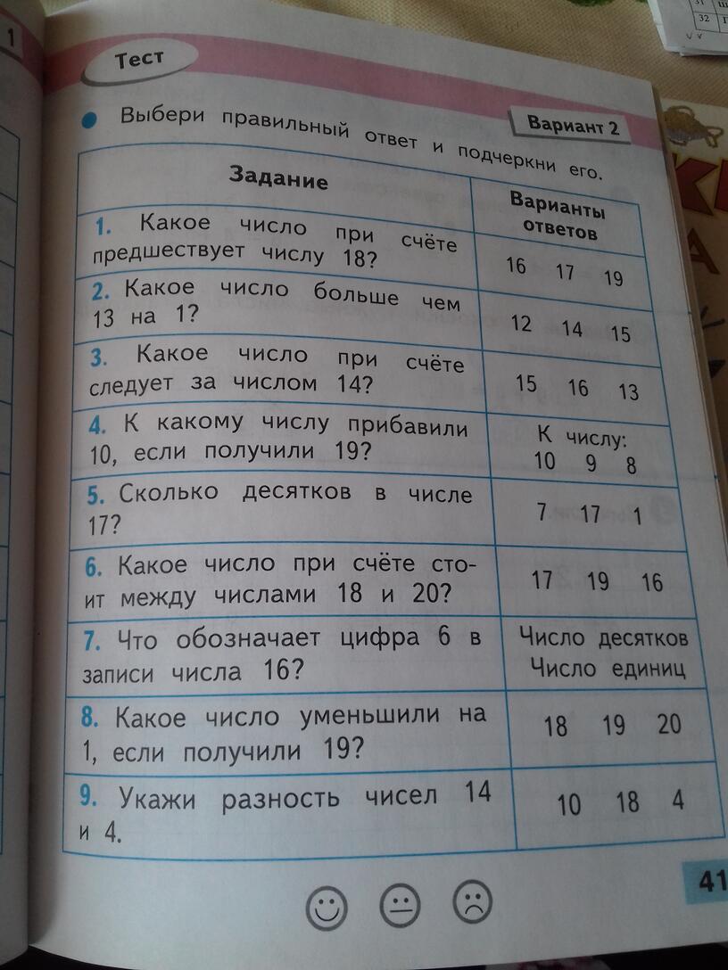 Математика 16