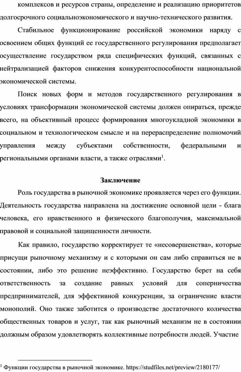 Стабильное функционирование российской экономики наряду с освоением общих функций ее государственного регулирования предполагает осуществление государством ряда специфических функций, связанных с нейтрализацией факторов снижения конкурентоспособности национальной…
