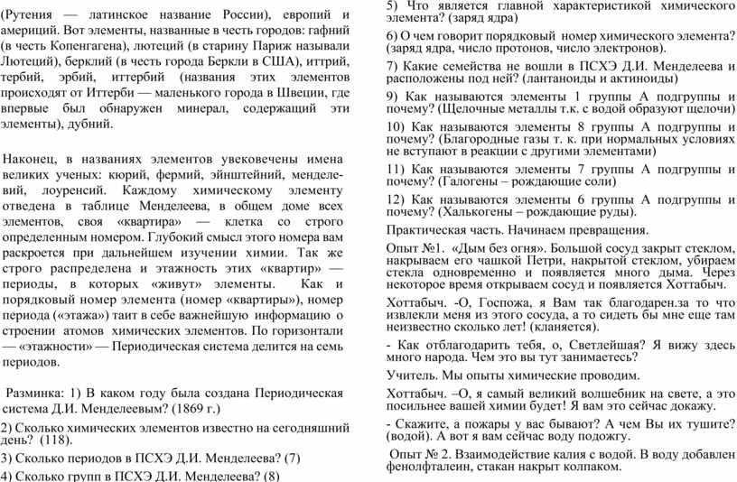 Рутения — латинское название России), европий и америций