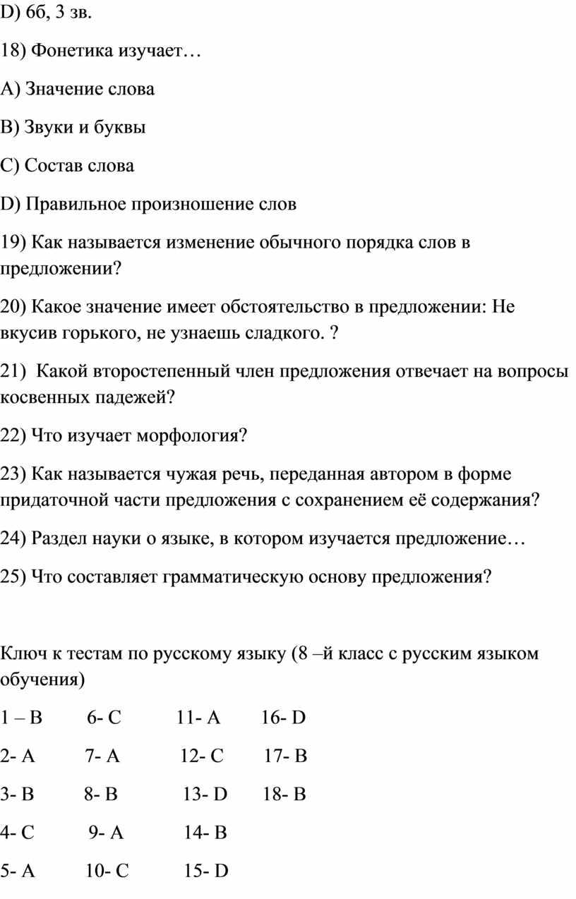 D ) 6б, 3 зв. 18) Фонетика изучает…