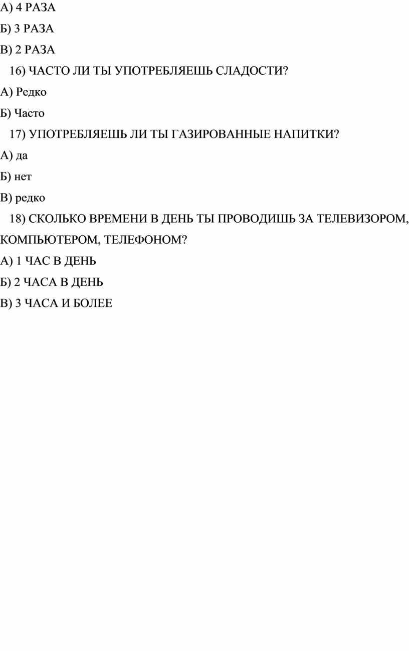 А) 4 РАЗА Б) 3 РАЗА В) 2 РАЗА 16)