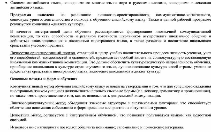 Словами английского языка, вошедшими во многие языки мира и русскими словами, вошедшими в лексикон английского языка