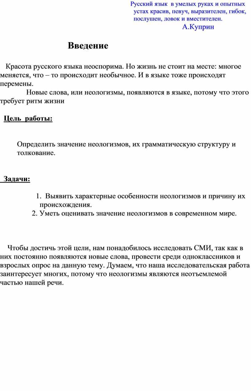 Русский язык в умелых руках и опытных устах красив, певуч, выразителен, гибок, послушен, ловок и вместителен