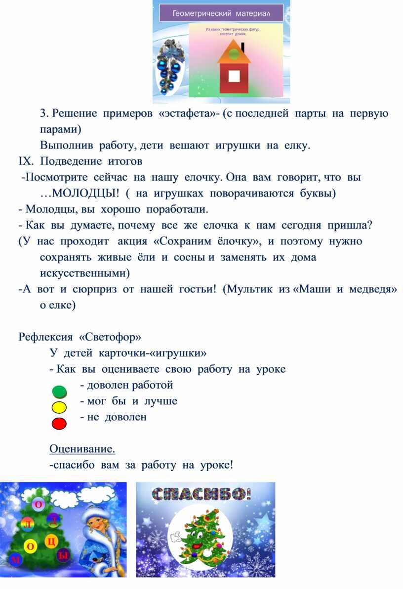 Решение примеров «эстафета»- (с последней парты на первую парами)