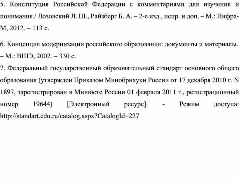 Конституция Российской Федерации с комментариями для изучения и понимания /