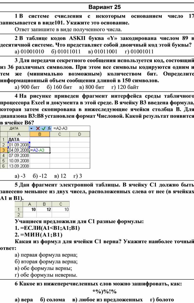 Вариант 25 1 В системе счисления с некоторым основанием число 17 записывается в виде101