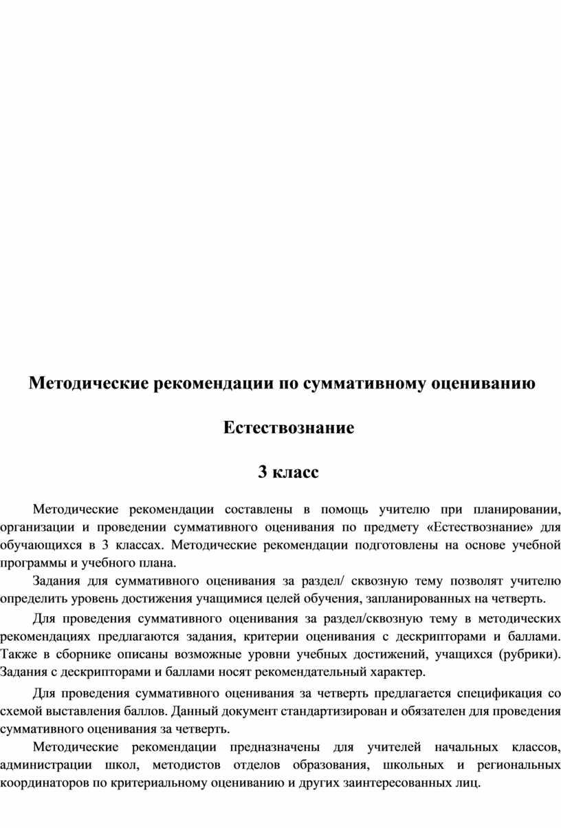 Методические рекомендации по суммативному оцениванию