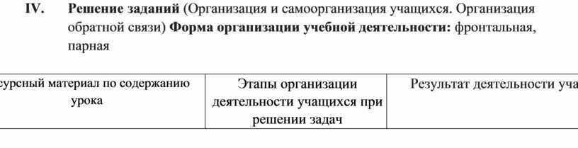 IV. Решение заданий (Организация и самоорганизация учащихся