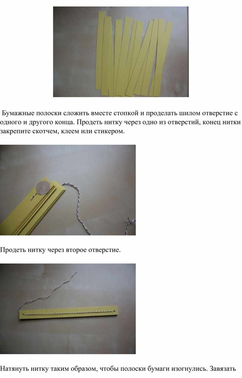 Бумажные полоски сложить вместе стопкой и проделать шилом отверстие с одного и другого конца