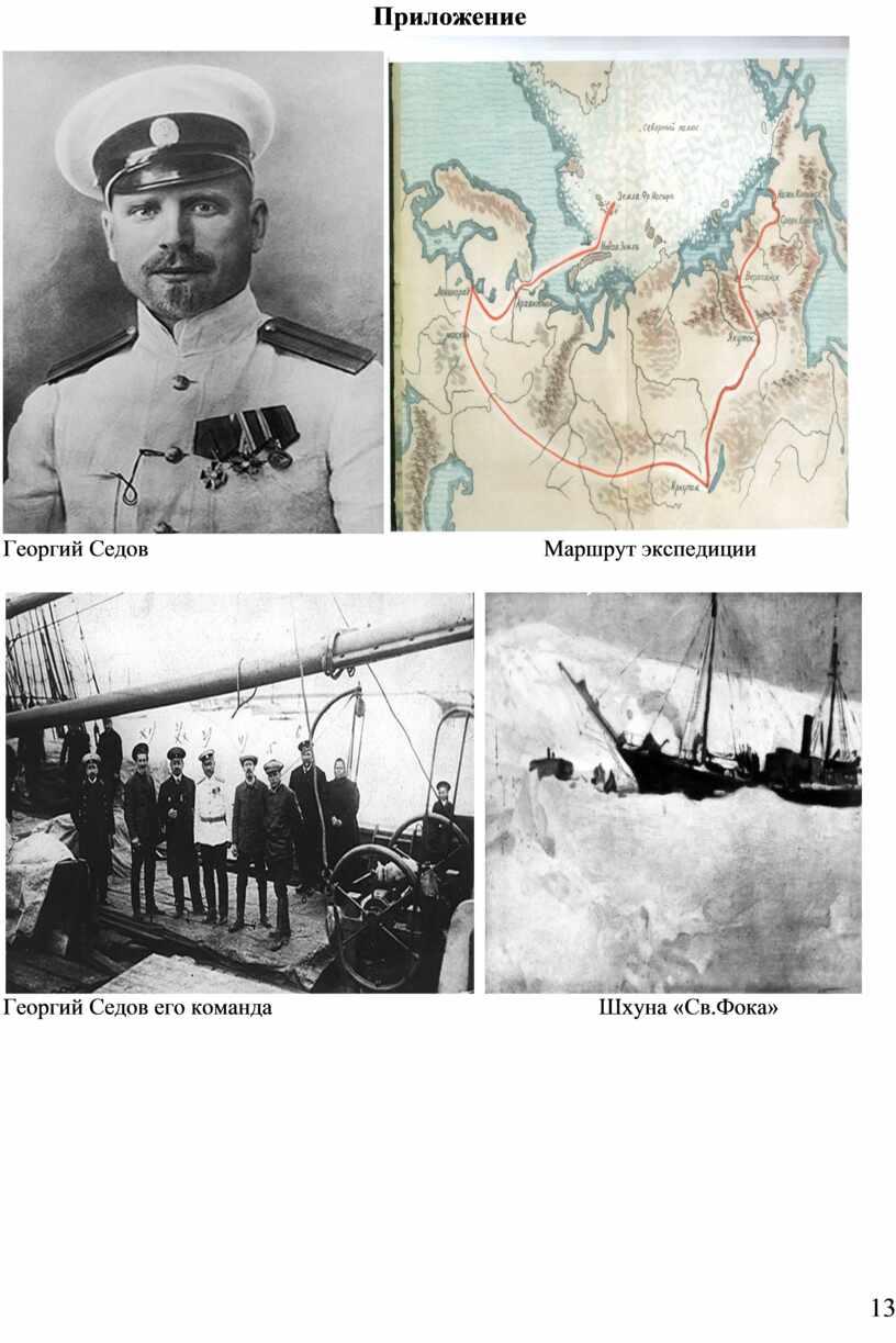 Приложение Георгий Седов