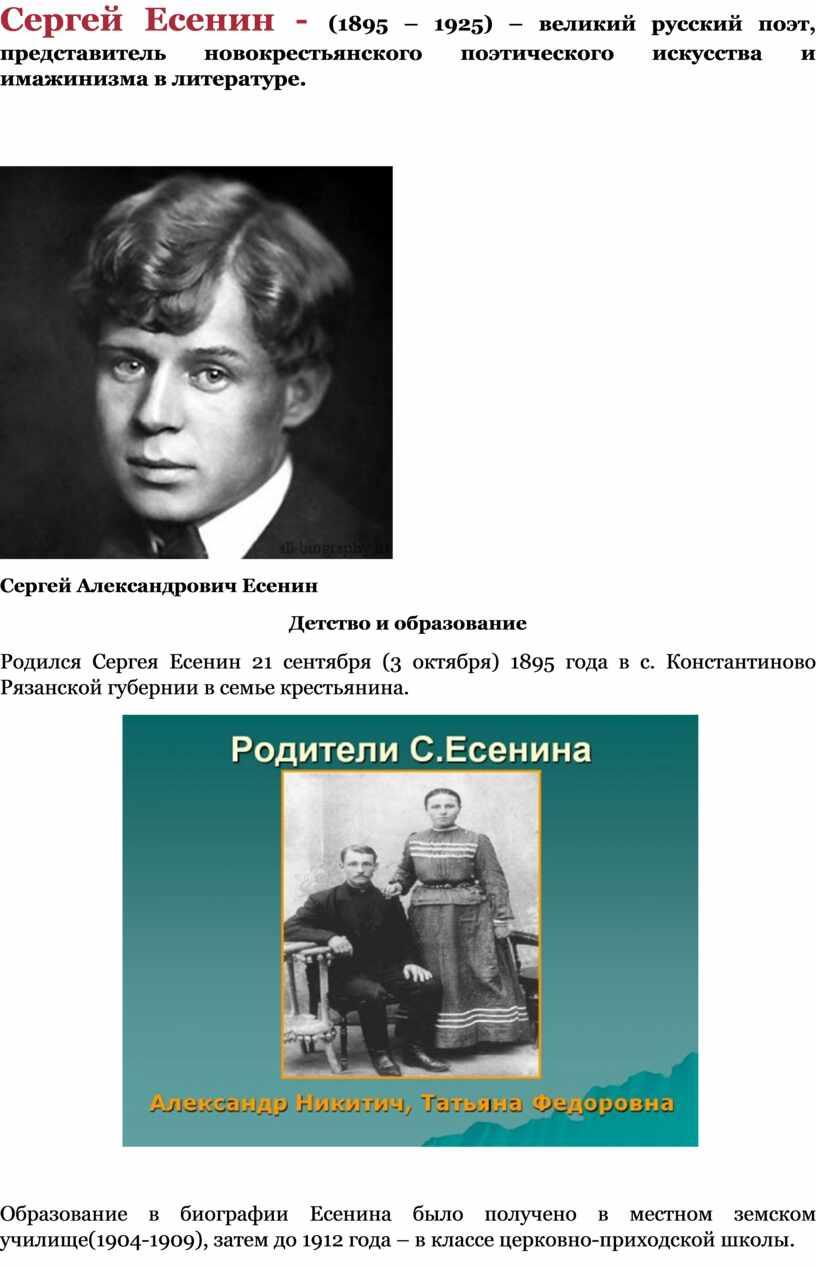 Сергей Есенин - (1895 – 1925) – великий русский поэт, представитель новокрестьянского поэтического искусства и имажинизма в литературе