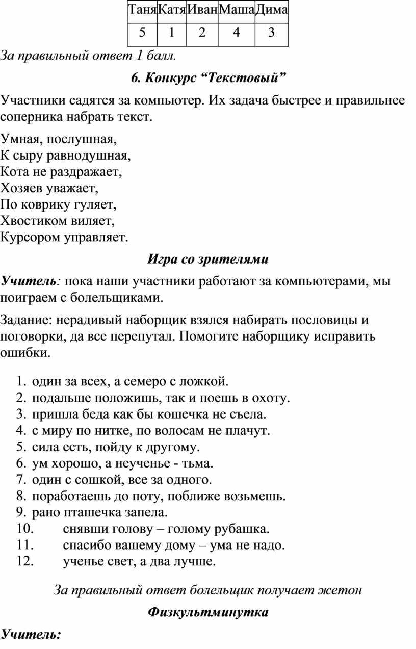 Таня Катя Иван