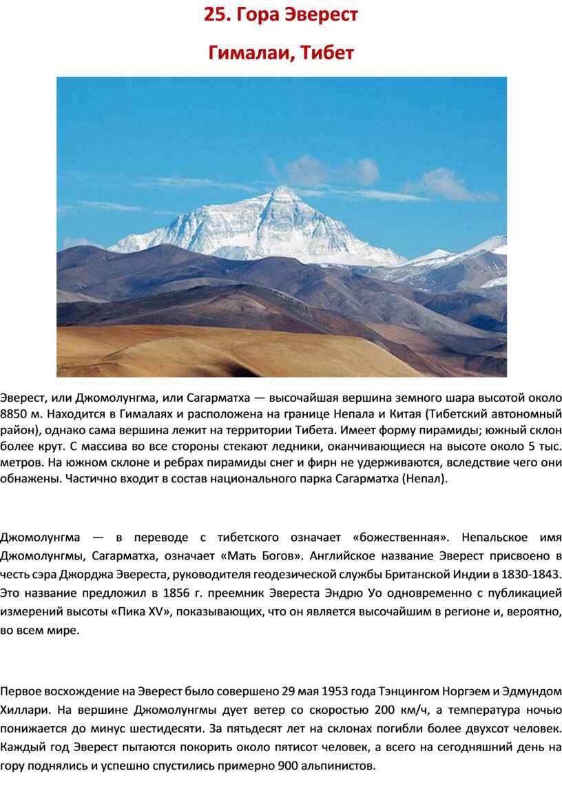 Гора Эверест Гималаи, Тибет