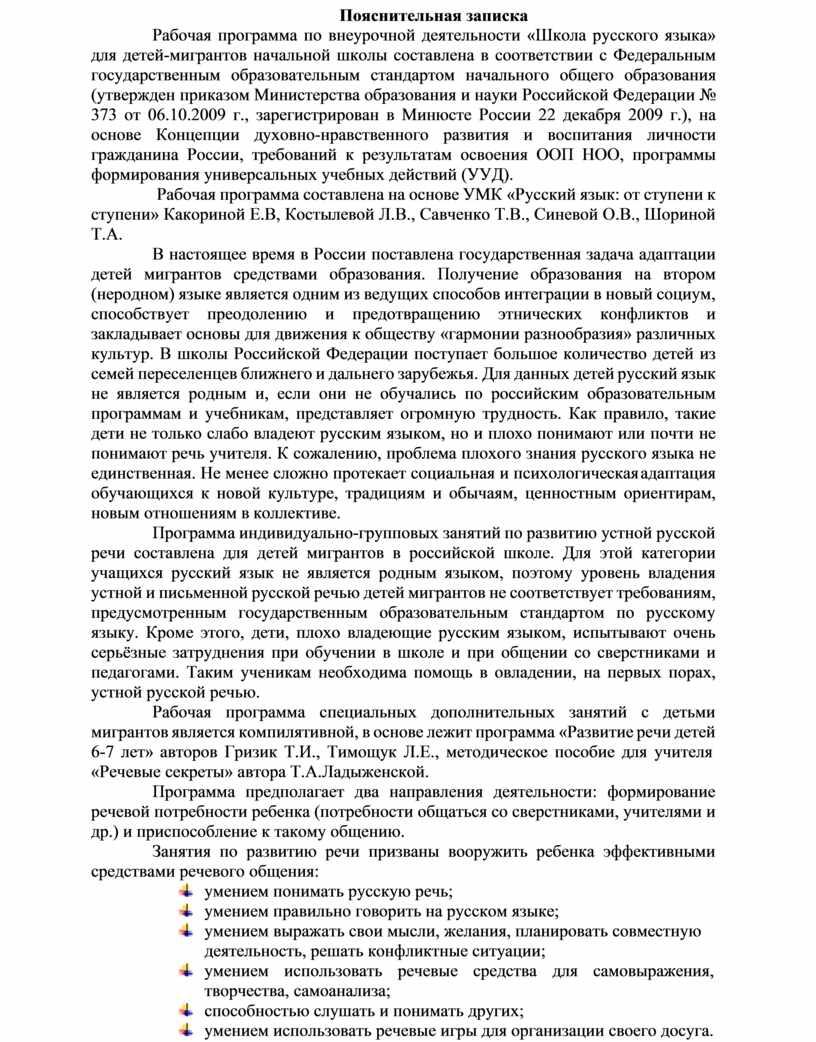 Пояснительная записка Рабочая программа по внеурочной деятельности «Школа русского языка» для детей-мигрантов начальной школы составлена в соответствии с