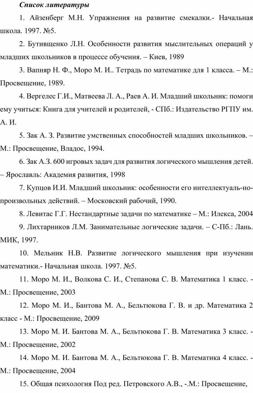 Список литературы 1. Айзенберг