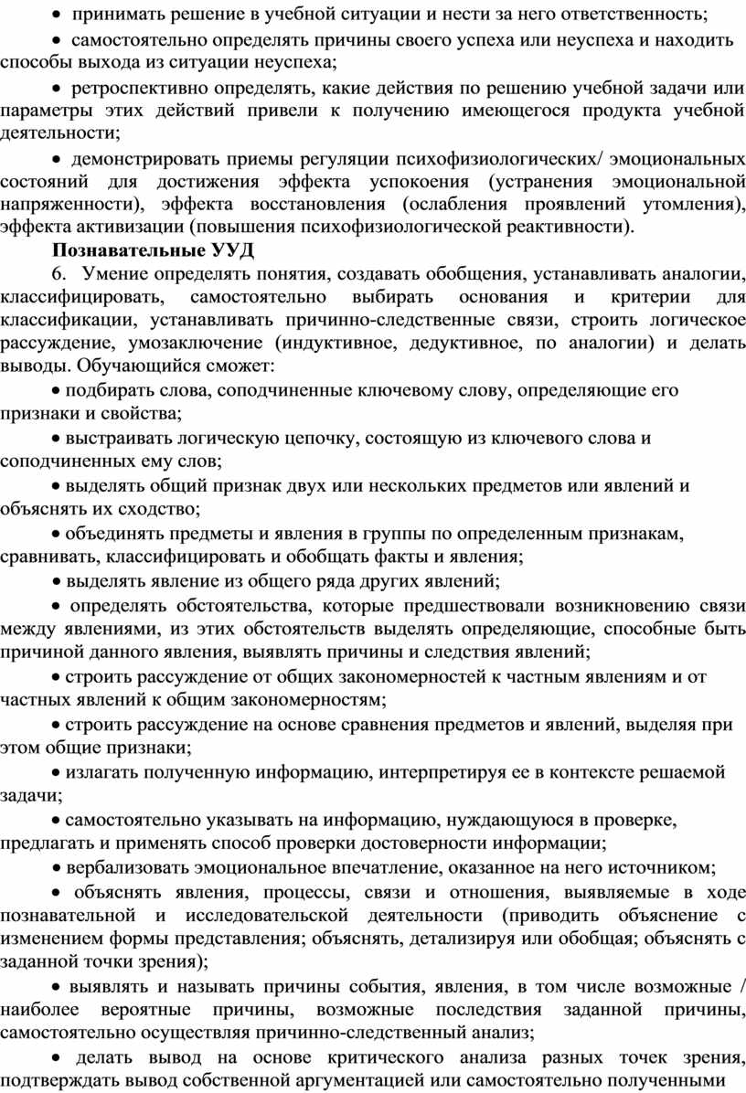 Познавательные УУД 6.