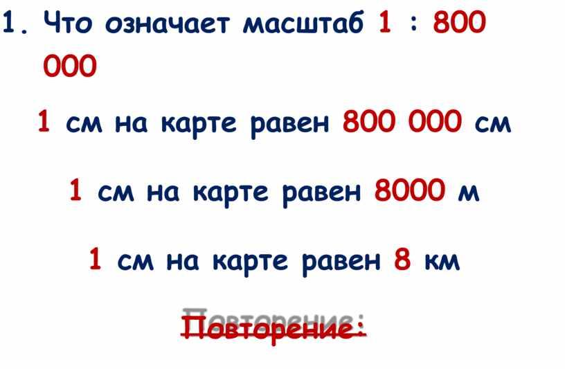 Что означает масштаб 1 : 800 000 1 см на карте равен 800 000 см 1 см на карте равен 8000 м 1 см на…