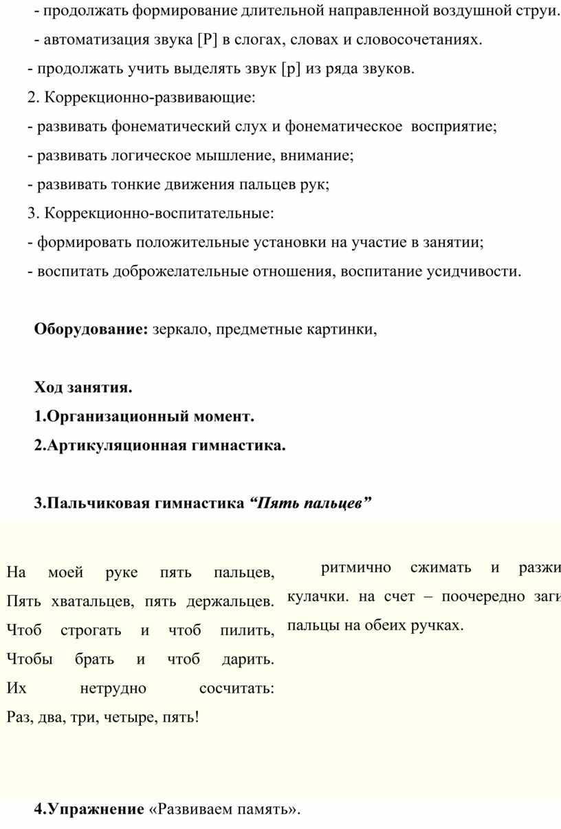 Р] в слогах, словах и словосочетаниях