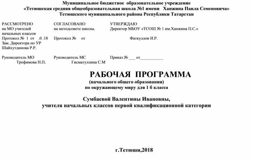 Муниципальное бюджетное образовательное учреждение «Тетюшская средняя общеобразовательная школа №1 имени
