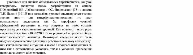 ПОложсНиЙ ВВ. Лебединского и ОС