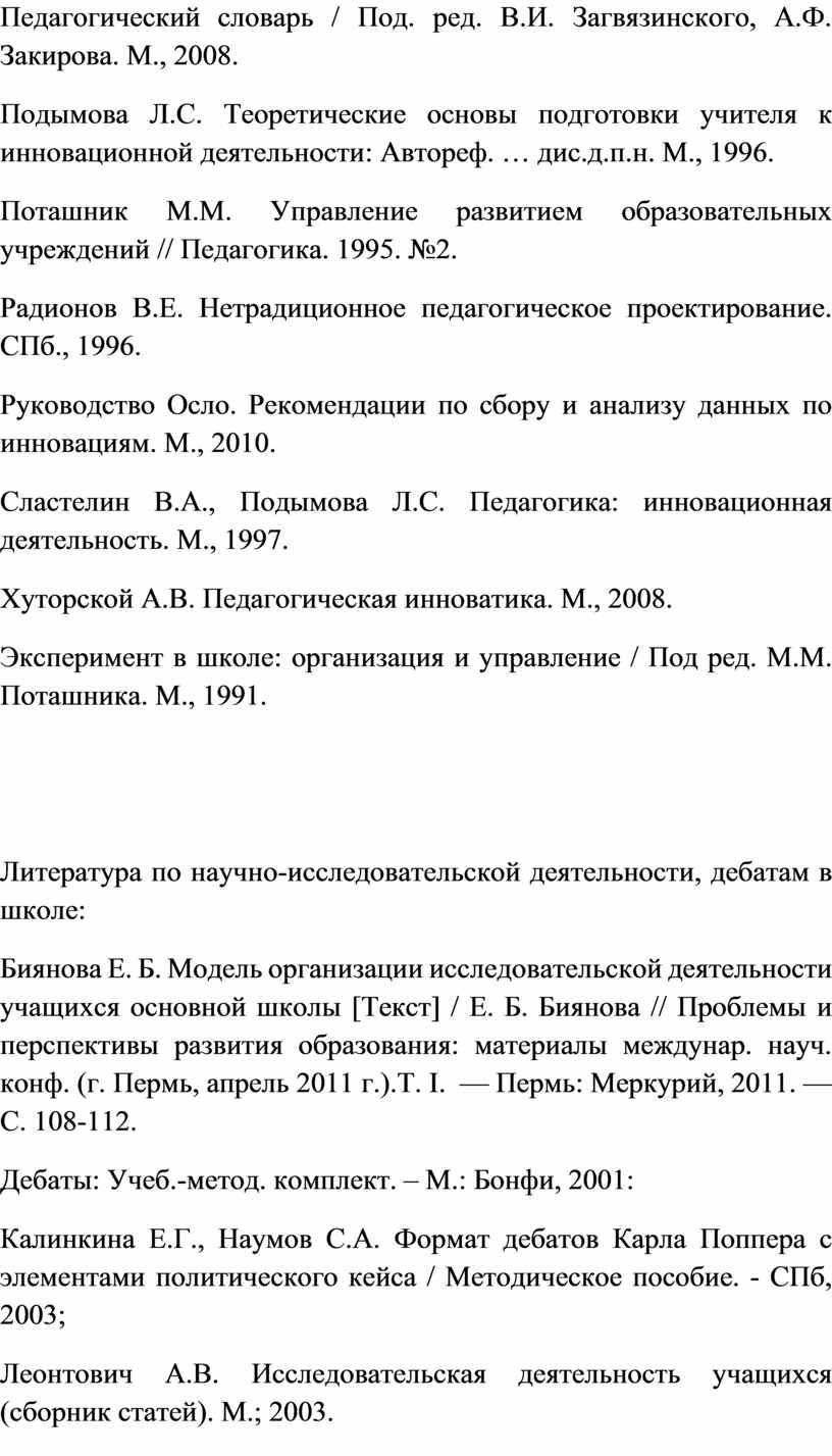 Педагогический словарь / Под. ред