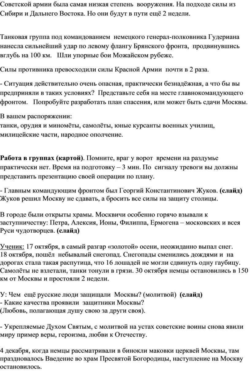 Советской армии была самая низкая степень вооружения