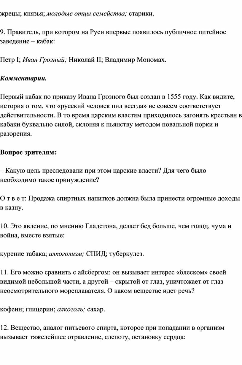 Правитель, при котором на Руси впервые появилось публичное питейное заведение – кабак:
