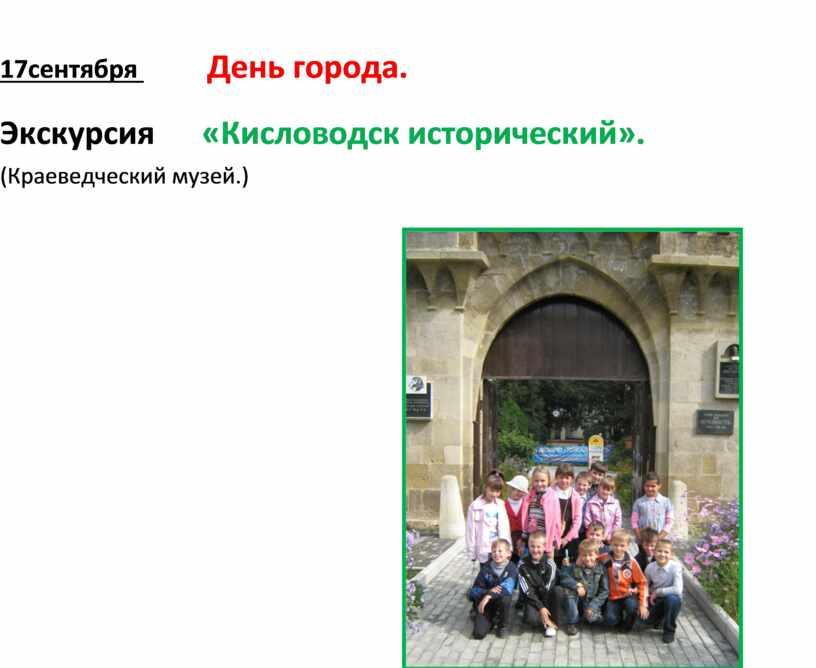 День города. Экскурсия «Кисловодск исторический»