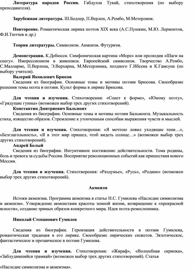 Литература народов России. Габдулла