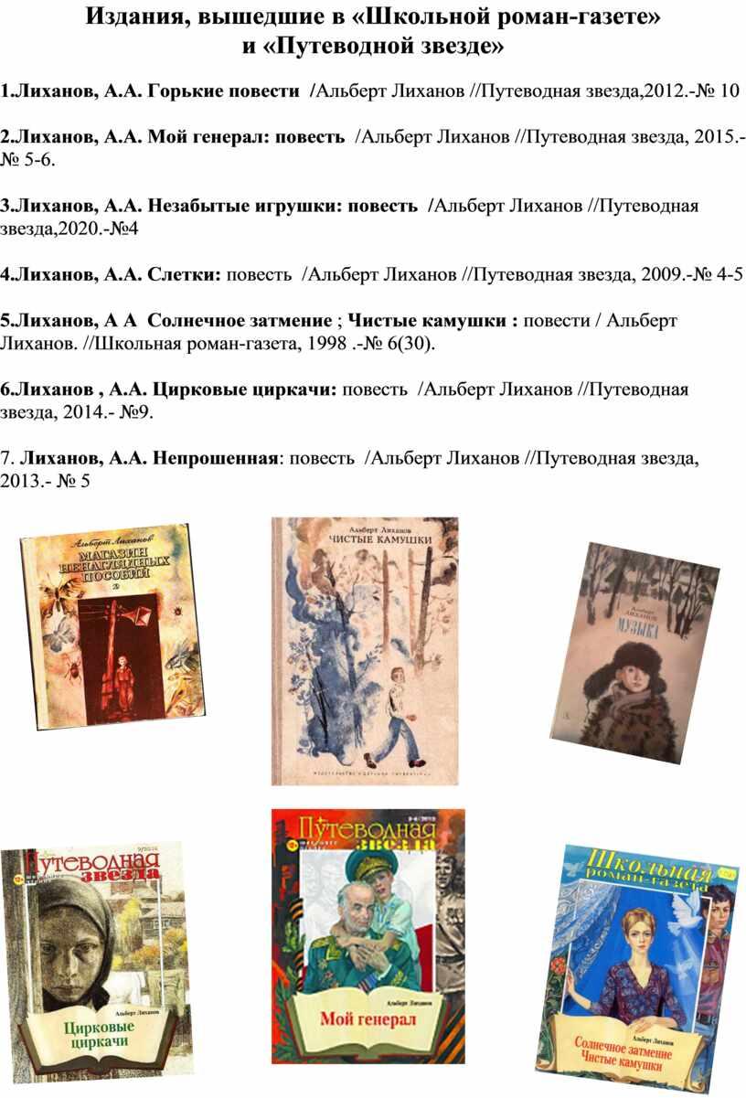 Издания, вышедшие в «Школьной роман-газете» и «Путеводной звезде» 1