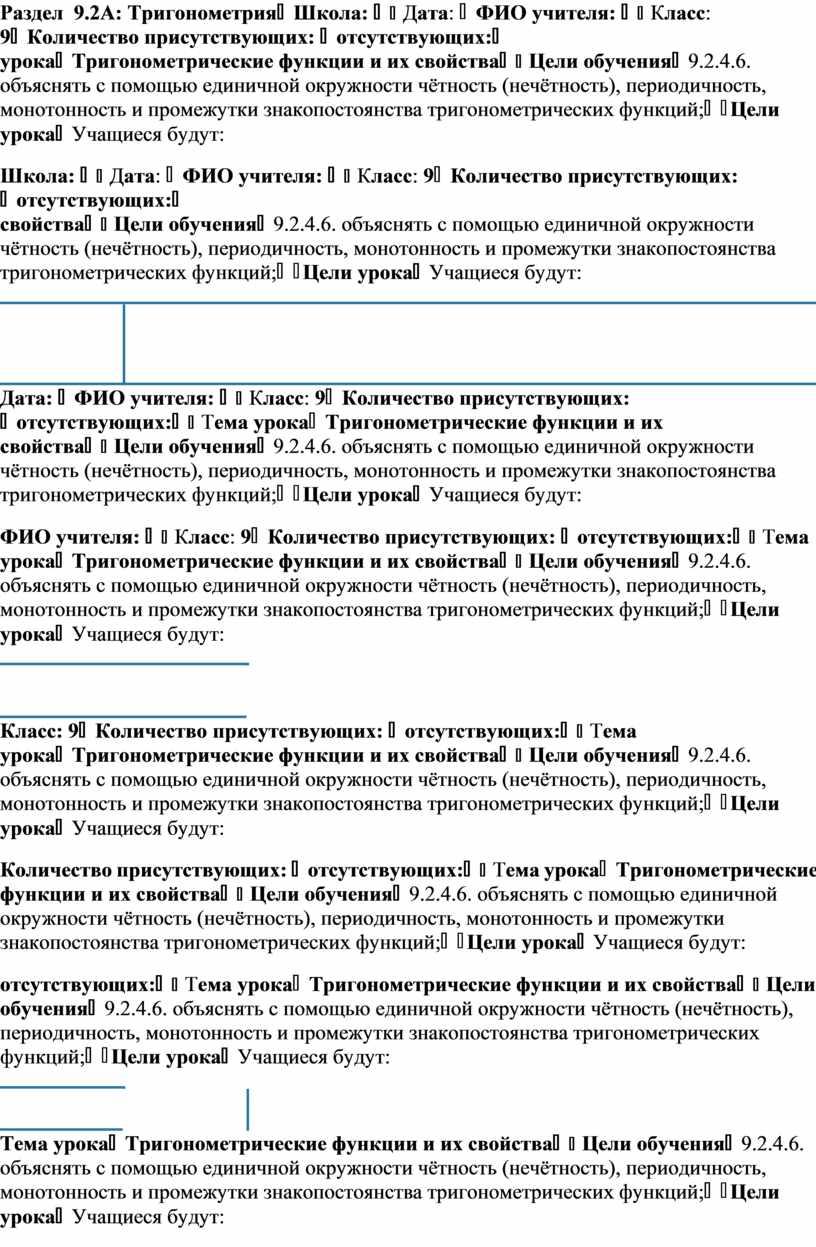 Раздел 9.2А: ТригонометрияШкола: