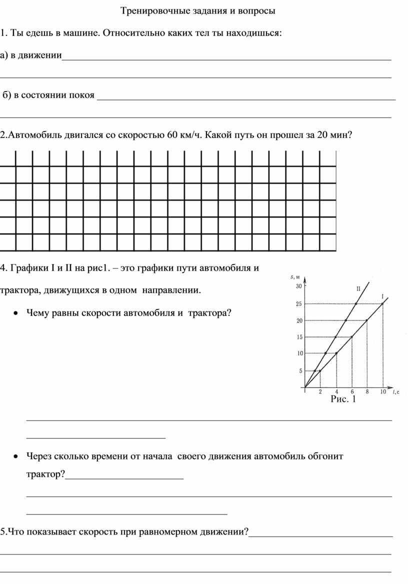 Тренировочные задания и вопросы 1