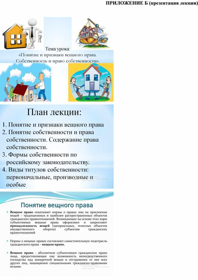 ПРИЛОЖЕНИЕ Б (презентация лекции)