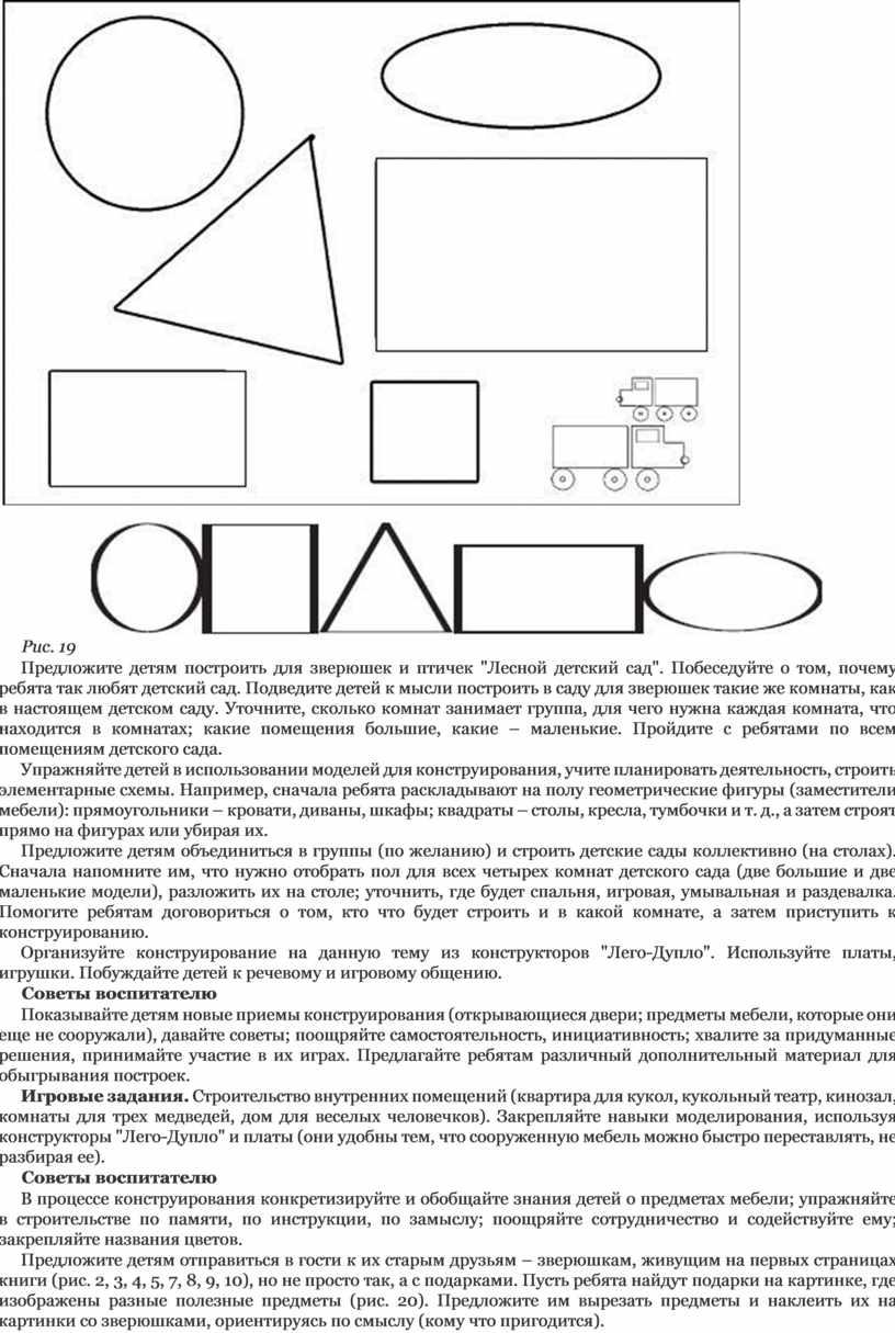 """Рис. 19 Предложите детям построить для зверюшек и птичек """"Лесной детский сад"""""""
