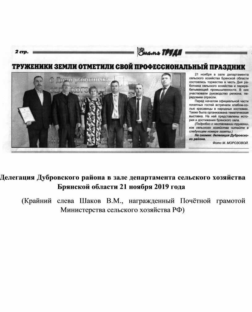 Делегация Дубровского района в зале департамента сельского хозяйства