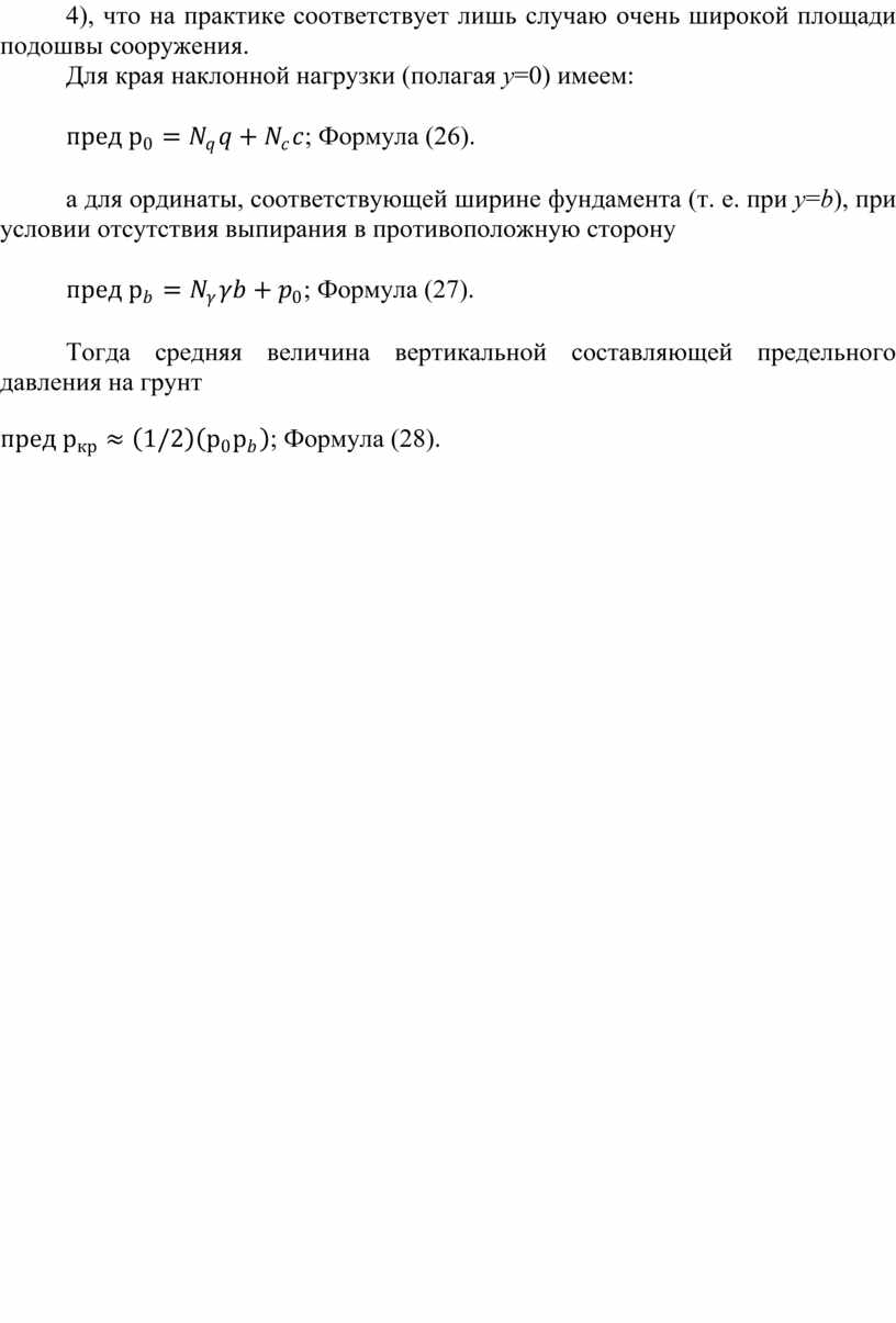 Для края наклонной нагрузки (полагая y =0) имеем: ;