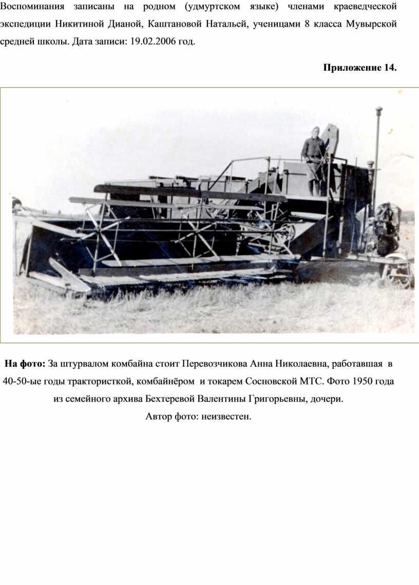 Воспоминания записаны на родном (удмуртском языке) членами краеведческой экспедиции