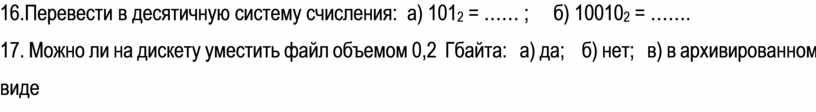 Перевести в десятичную систему счисления: а) 101 2 = …… ; б) 10010 2 = ……