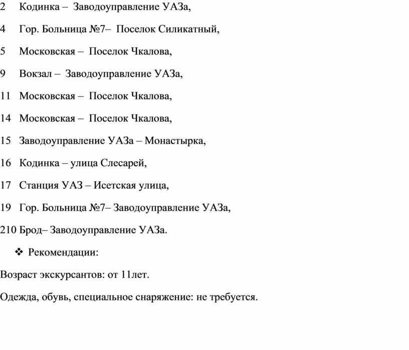 Кодинка – Заводоуправление УАЗа, 4
