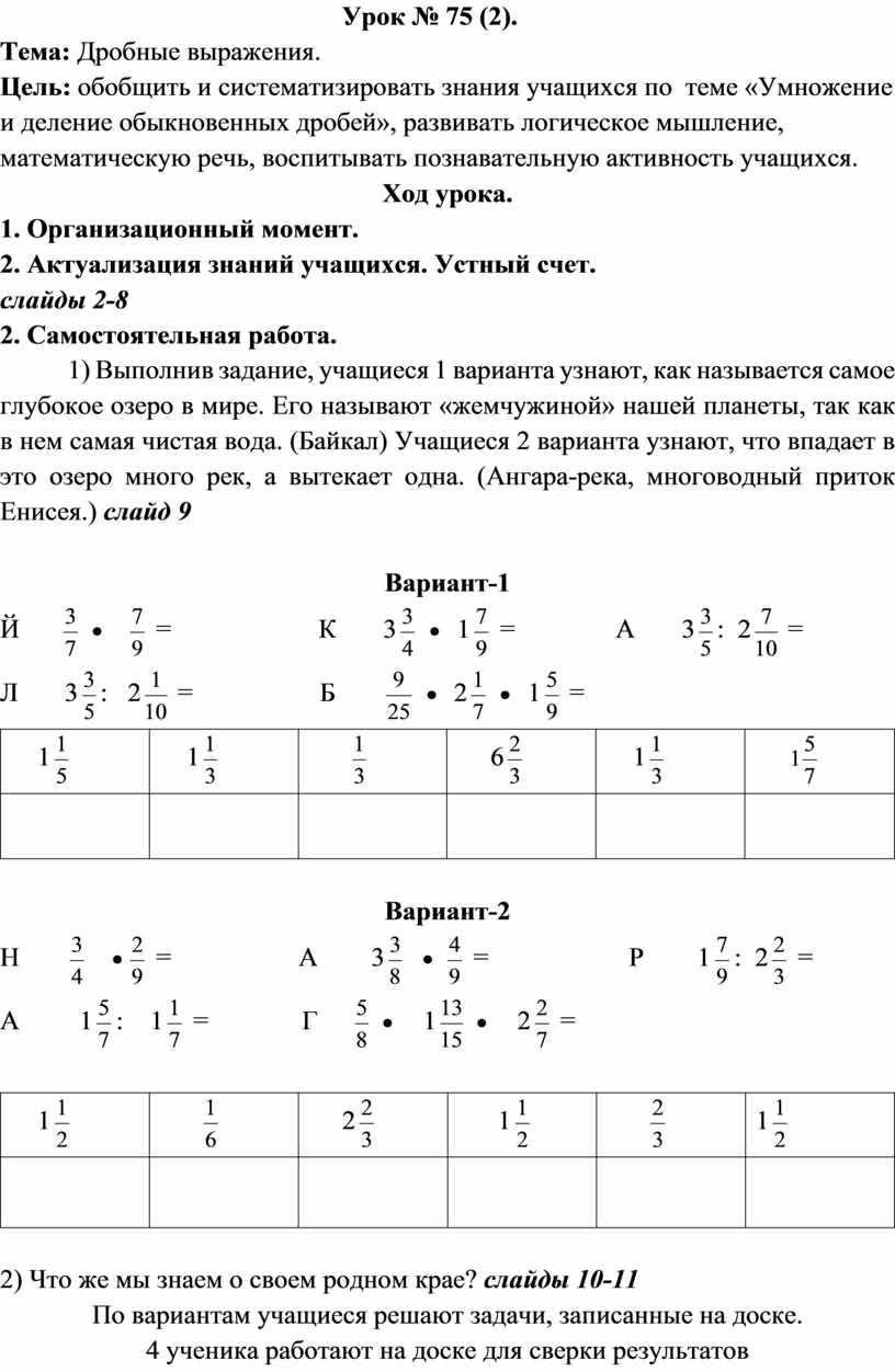 Урок № 75 (2). Тема: Дробные выражения