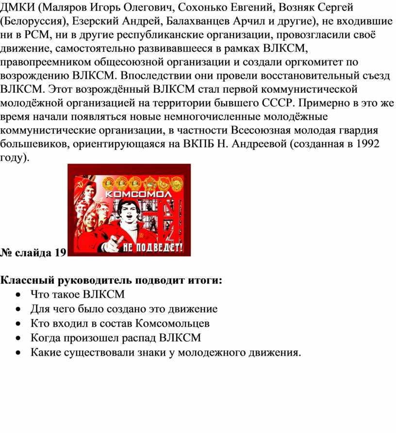 ДМКИ (Маляров Игорь Олегович,