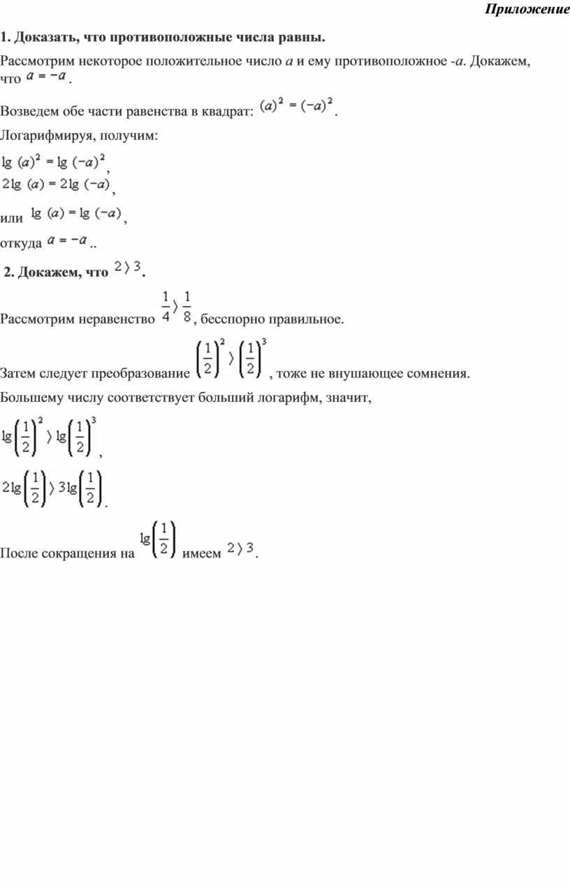 Приложение 1. Доказать, что противоположные числа равны