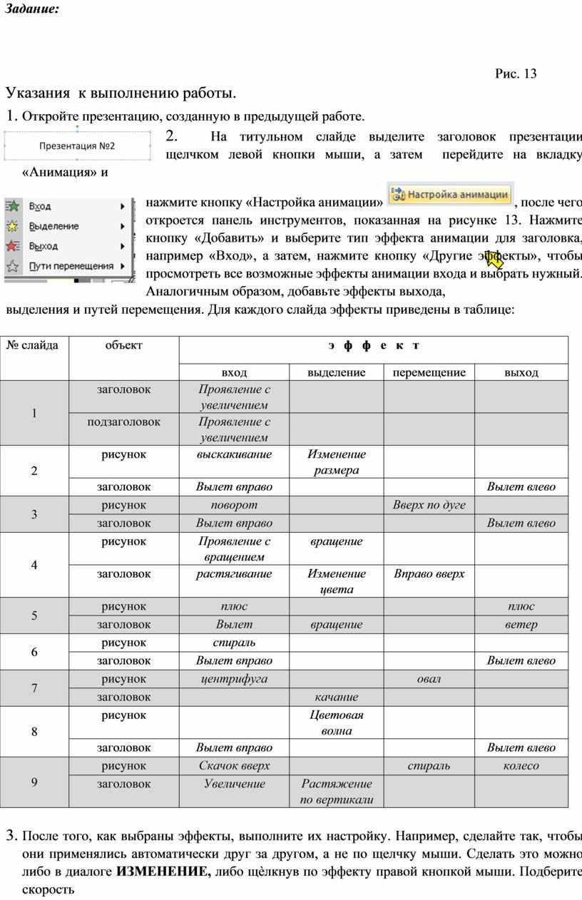 Задание: Рис. 13 Указания к выполнению работы